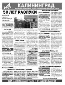 «Аиф-Калининград» № 4