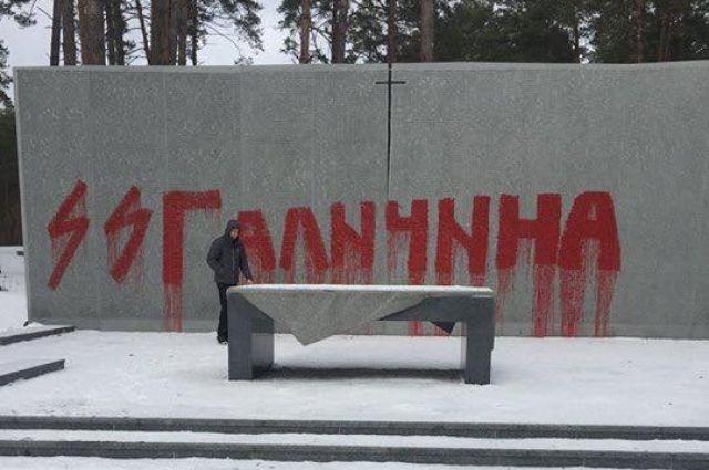 Надпись краской на мемориале
