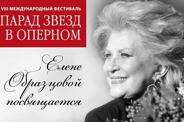 В этом году фестиваль посвящён памяти оперной примы, народной артистки СССР Елены Образцовой.