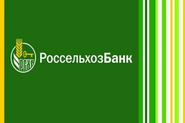 Россельхозбанк увеличил кредитование АПК на60% за2016 год