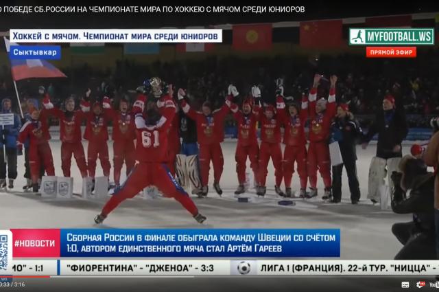 Сборная России одержала победу на чемпионате мира по хоккею с мячом среди юниоров.