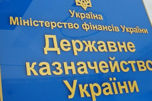 Государственная казначейская служба временно приостановила обслуживание бюджетных счетов в Авдеевке Донецкой области