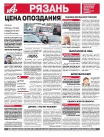 Аргументы и Факты-Рязань №5
