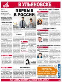 АиФ - Ульяновск 05