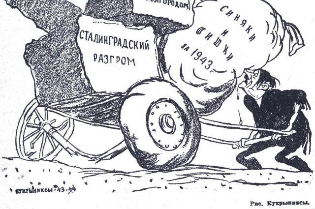 Карикатура «Кукрыниксов». После разгрома немецко-фашистских войск под Сталинградом Гитлер все чаще изображается на карикатурах в неприглядном комичном виде.