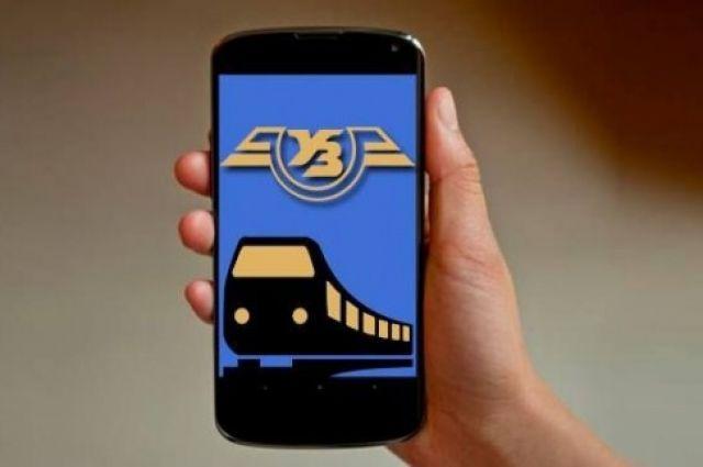 «Укрзализныця» запустила мобильное приложение для телефонов