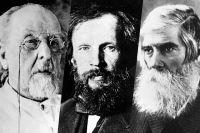 Константин Циолковский, Дмитрий Менделеев и Владимир Бехтерев.