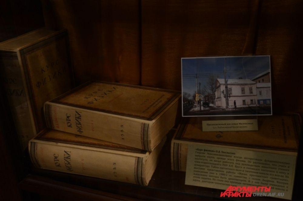 Личные книги Георгия Маленкова