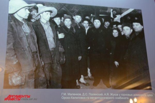 Георгий Маленков на встрече с орскими рабочими
