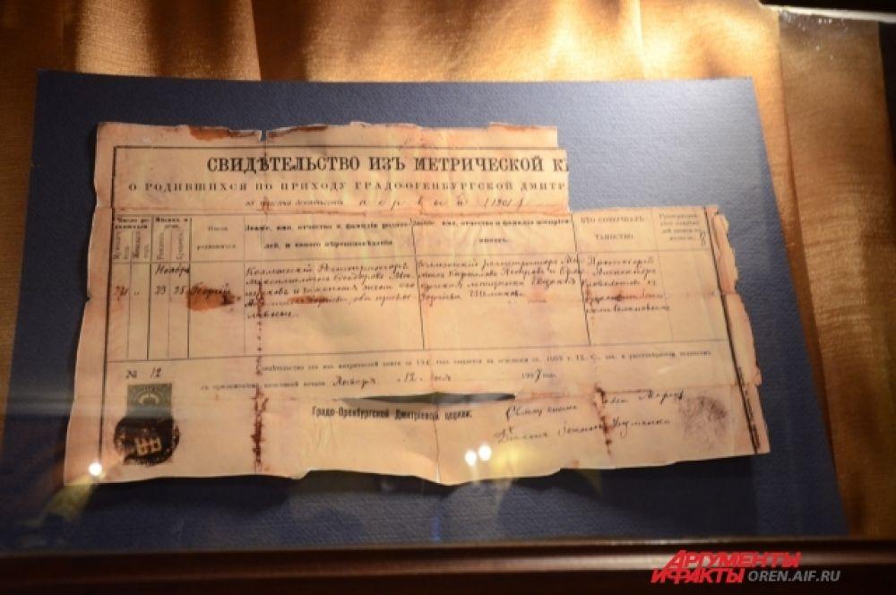 Выписка из метрической книги о рождении Георгия Маленкова