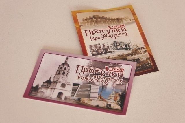 К каждой встрече в рамках «Прогулок по старому Иркутску» готовится специальная открытка.