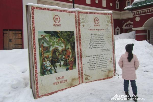 Фестиваль «Барабаны мира» проходил на территории этнопарка «Моя Россия». Это один из арт-объектов комплекса - имитация книг с самыми известными русскими сказками.