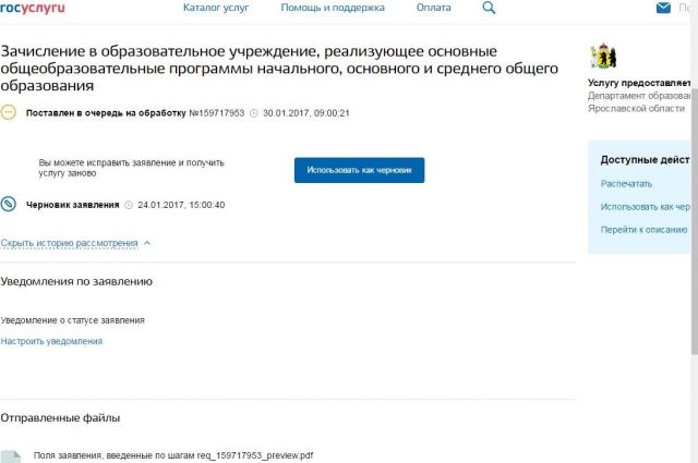Временная регистрация для школы ярославль штраф за просрочку миграционного учета