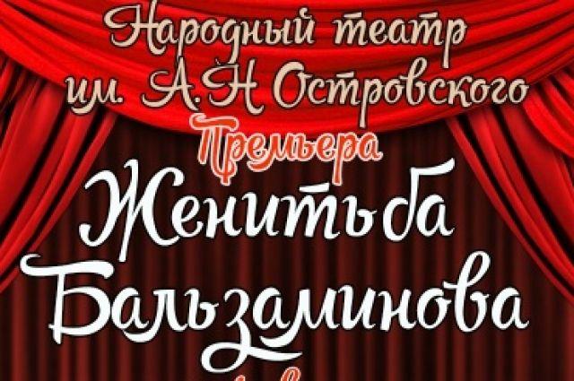 В Бузулуке артисты из народа ставят на сцене «Женитьбу Бальзаминова»