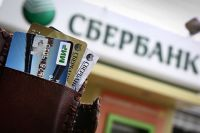 ПАО Сбербанк – крупнейший банк в России и один из ведущих глобальных финансовых институтов.