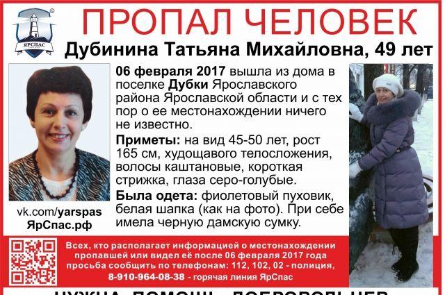 Пропавшую вЯрославском районе женщину отыскали мертвой