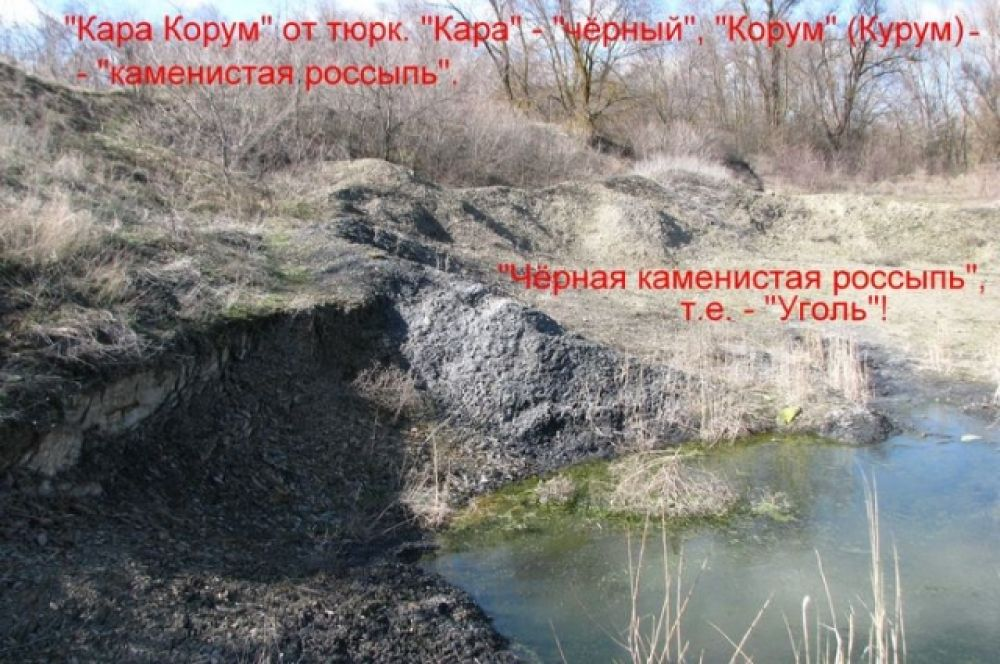 он даёт расшифровку топонима Кара Корум – «чёрная каменистая россыпь», то есть – «уголь».