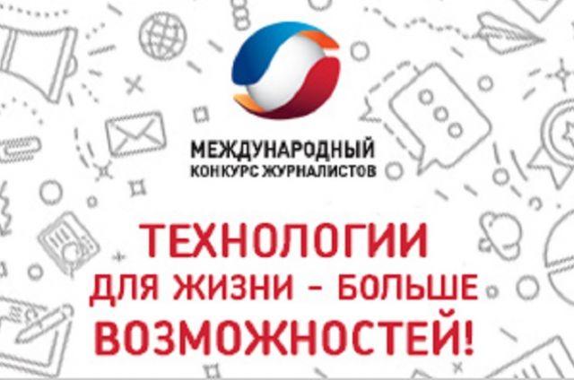 Для участия в конкурсе нужно подать заявку на сайте www.smi.rt.ru до 10 апреля 2017 года.