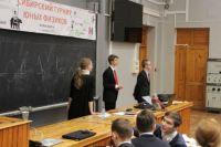 Соревнования школьников  по физике проходили в НГУ