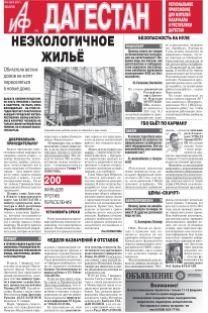 АиФ-Дагестан Неэкологичное жилье
