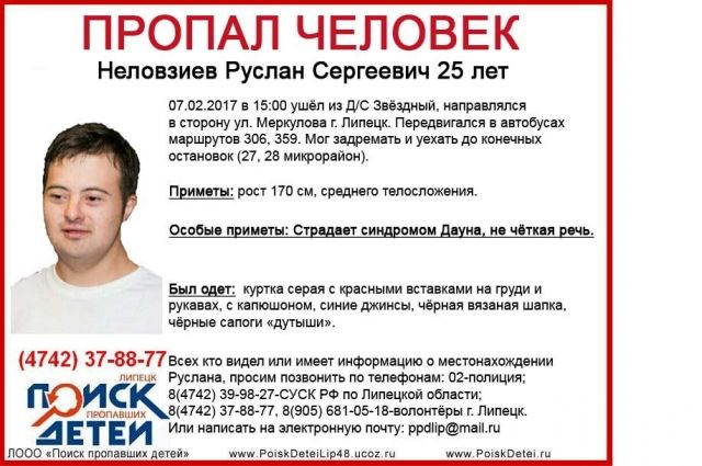 ВЛипецке ищут пропавшего молодого человека ссиндромом Дауна