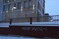 Неизвестные написали  «Наша земля» на заборе генерального консульства Польши