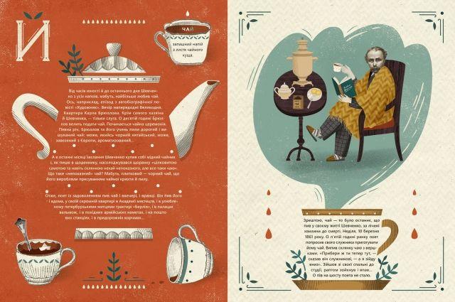 Арт-книга о жизни и творчестве Тараса Шевченко выйдет в конце февраля