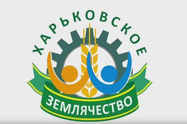 Харьковское землячество