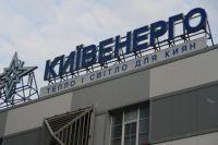 Киевэнерго нарушило законодательство о защите экономической конкуренции в виде злоупотребления монопольным положением на рынке