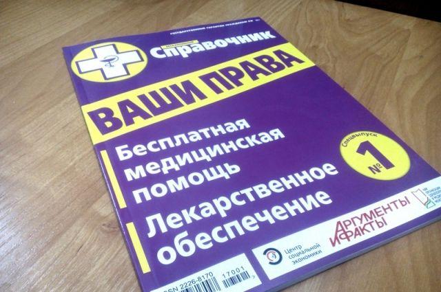Большинство россиян не знают, как воспользоваться теми правами на получение качественной медпомощи, которые нам даёт государство.
