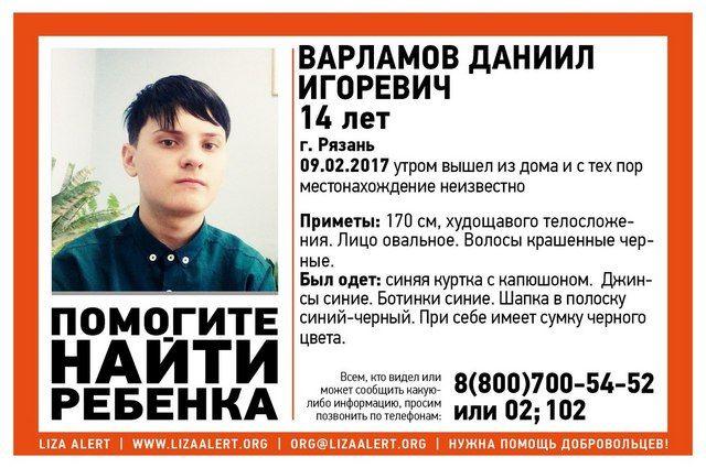 ВРязани без вести пропал четырнадцатилетний Даниил Варламов