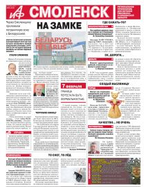 Аргументы и Факты-Смоленск №6