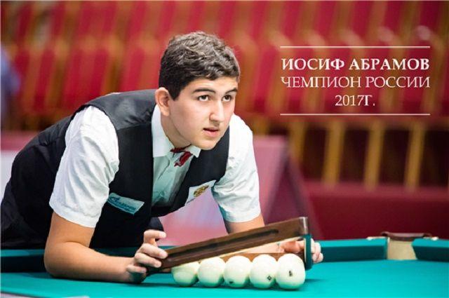 Ростовчанин одержал победу чемпионат РФ побильярду