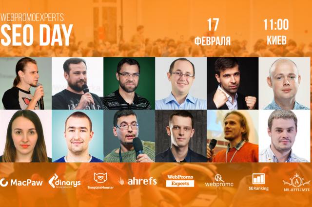 Анонс онлайн-конференции «WebPromoExperts SEO Day»