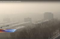 В Новокузнецке сохраняется сложная экологическая обстановка.