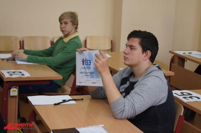 Калининградские выпускники чаще всего сдают ЕГЭ по обществознанию.