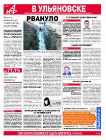 АиФ - Ульяновск 07
