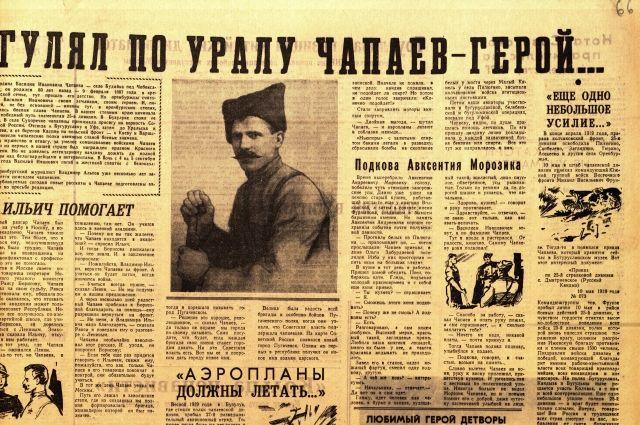 Очерки журналистов о жизни Василия Ивановича, которые появились в оренбургских газетах, тоже были полны мифов и легенд.
