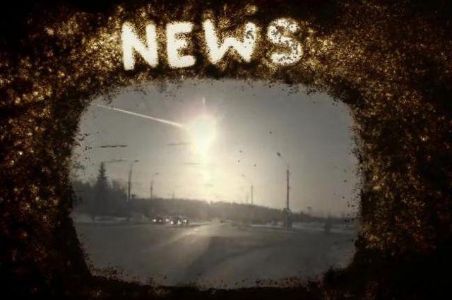 Вдень падения метеорита вЧелябинске разыграют осколки небесного тела