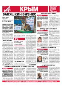 АиФ-Крым №7