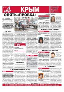 АиФ-Крым №3