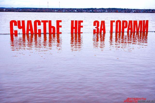 ВПерми арт-объект «Счастье незагорами» отдали муниципалитету