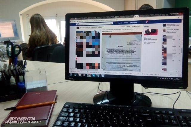 Калининградских чиновников обязали отчитываться о постах в социальных сетях.