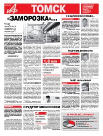 Аргументы и факты. Томск