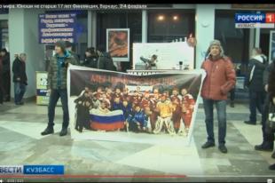 В аэропорту Кемерова встречали победителей.