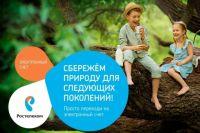 Ростелеком» начал предлагать своим абонентам перейти на электронную форму доставки счета за услуги связи с 2013 года.