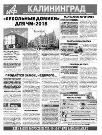 «Аиф-Калининград» № 8
