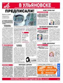 АиФ - Ульяновск 08