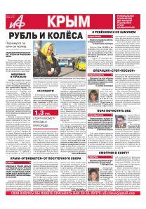 АиФ-Крым №8