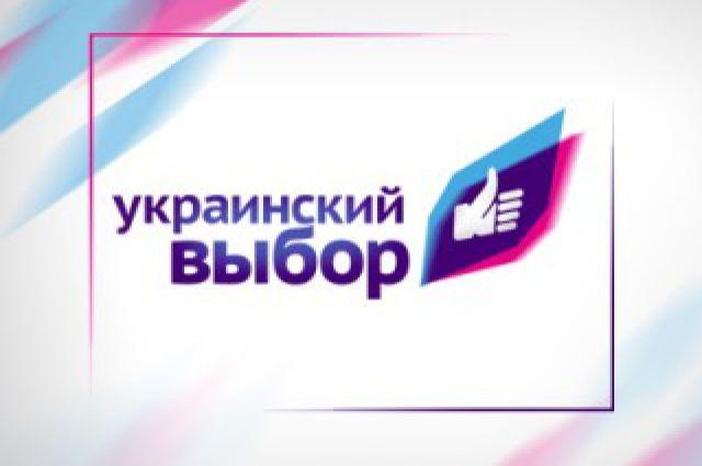 Сторонники Общественного движения «Украинский выбор – Право народа»  прокомментировали брифинг